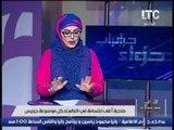 ميار الببلاوى تعترض على خبر صاحبة اغلى ابتسامه فى العالم تدخل موسوعه جينس .. بسبب !!