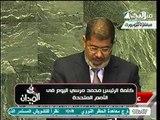 الرئيس مرسي يفضح تواطئ المجتمع الدولي علي القضية الفلسطينية امام العالم بالامم المتحده