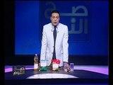 برنامج صح النوم مع الاعلامى محمد الغيطى فقرة الاخبار واهم موضوعات مصر - حلقة 8-10-2016