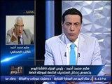 مكرم محمد احمد يكشف حقيقه تصريحاته عن لي ذراع مصر للتنازل عن تيران وصنافير للسعودي