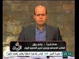 رئيس تحرير المصري اليوم يوضح خطوات التصعيد ما لم يتم تعديل نصوص القمع بالدستور