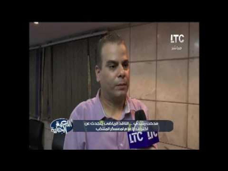 مدحت رشدى الناقد الرياضى يفتح النار على الإعلام بسبب إختراق معسكر المنتخب