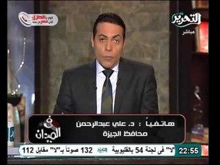 تعليق محافظ الجيزة على التصويت بعد انتهاء عملية الاستفتاء وبدء الفرز