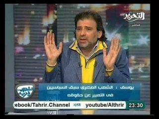 الشعب يريد: أول ضحايا حازمون المخرج خالد يوسف