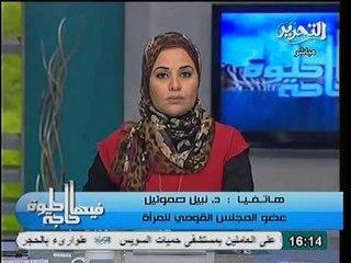 عضو المجلس القومي للمرأة مشاركة المرأة في البرلمان القادم