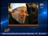 """#الغيطى لــ القرضاوى : """" انت تمثل عهر باسم الدين """""""