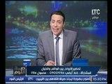 """متصل يدهش ضيف #الغيطي بسؤال على الهواء  يجعل #الغيطي  يدخل في نوبة ضحك:""""والله انت عسل"""""""