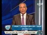 عاجل الاعلامي احمد موسي نرفض الاعتداء على مرشد الاخوان بشدة وعلى اى مواطن اخر