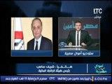 برنامج اموال مصرية | مع احمد الشارود و فقرة اهم الاخبار الاقتصادية - 10-1-2017