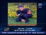 عاجل .. شقيق احد المخطوفين فى ليبيا يكشف كارثة مدوية عائلات فى مصر تساعد الخاطفين فى ليبيا