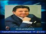 تنويه هام.. اداره قناه LTC تنشر بيان هام للاعتذار للفنان هاني شاكر نقيب المهن الموسيقيه
