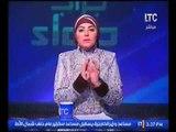 برنامج جراب حواء   مع ميار الببلاوي فقرة الاخبار واهم اوضاع حواء 22-2-2017