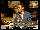 الشعب يريد: حوار عن الإعترافات الصوتية لمبارك