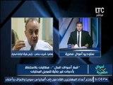 برنامج اموال مصرية | مع الاعلامى احمد الشارود و فقرة اهم الاخبار الاقتصادية - 11-4-2017