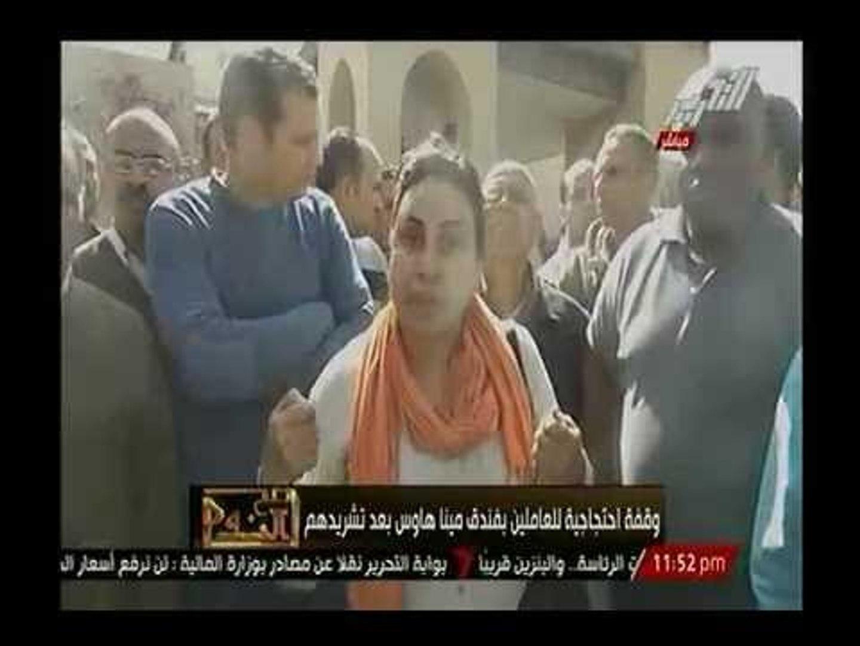 بالفيديو.. الفساد يطال فندق مينا هاوس ووقفة احتجاجية للعمال