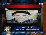 والدة سائق التوكتوك المقتول بالدقهليه تنهار بالبكاء :قتلوه عشان حتة حديده