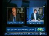 برنامج اموال مصري | مع احمد الشارود وفقرة حول أهم الاخبار الإقتصادية-24-10-2017