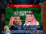 بالاسماء..  قائمة الوزراء والامراء السعوديين المقبوض عليهم وسر جرائمهم