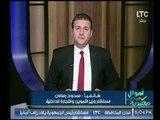 برنامج اموال مصرية | مع احمد الشارود وفقرة خاصة بتفاصيل أهم الأخبار الإقتصادية-14-11-2017