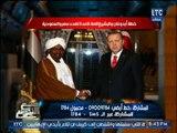 """خطير جدا :""""صح النوم"""" يكشف مخطط تركيا والسودان وتدشين اول قاعده عسكريه تركيه بالسودان"""