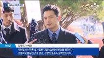 """'작심' 김태우 검찰 출석…""""청와대 감찰에 분노"""""""