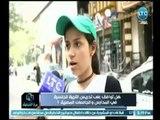 """كاميرا برة الشبابيك تسأل الشارع """" هل توافق على تدريس التربية الجنسية في المدارس والجامعات المصرية"""""""