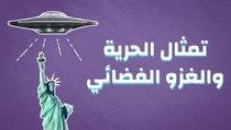 تمثال الحرية  والغزو الفضائي