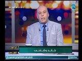 """الإعلامي """" خالد وشاحي """"يكشف ملامح برنامجه الجديد """" الفرص الضائعة """" علي الـ LTC"""