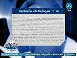 """عبد الناصر زيدان يكشف عن تفاصيل ارسال قناة """"LTC"""" إنذاراً بفسخ التعاقد بشأن برنامج الزمالك"""