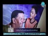 نجل الفنان 'محمد شرف' يكشف سر بكاء والده الشديد مع الإعلامية إيمان الحصري قبل وفاته