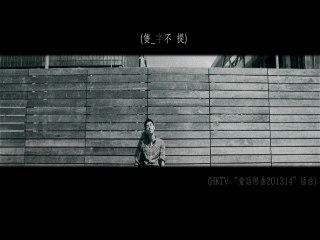 Kelvin Kwan - Zhi Zi Bu Ti (HKTV Tong Hua Lian Qu 201314 Cha Qu )