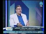 استاذ فى الطب | مع غادة حشمت ود. احمد بهاء الدويني حول وسائل الاخصاب المساعدة  29-9-2018