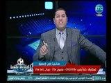متصل يهاجم مرتضي منصور عالهواء وعبد الناصر زيدان يمنعه بقرار من المجلس الأعلي للإعلام