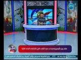 الكواليس الكامله لمصالحة شوبير ومجدي عبد الغني قبل انتخابات اتحاد الكره