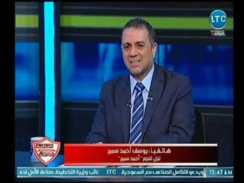 التالتة يمين| مع احمد الخضري وحديث رائع مع الكابتن احمد سمير نجم الزمالك السابق 27-11-2018