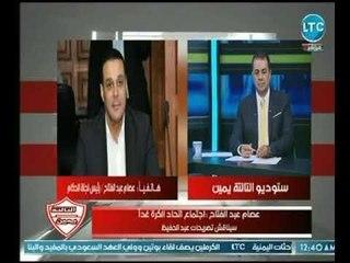 أول رد إعلامي ناري لـ عصام عبد الفتاح  بعد تصريحات سيد عبد الحفيظ .. ومفاجأة بنهاية الفيديو