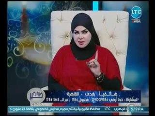 رؤية خير | مع ريهام البنان و د. صوفيا زاده وتفسير احلام المشاهدين ورؤية الورد 4-12-2018