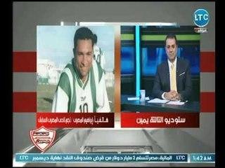 إبراهيم المصرى يكشف تفاصيل أزمة نادي المصرى الحقيقية ورسالة لـ مجلس الإدارة