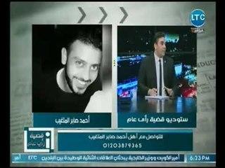 قضية رأي عام | مع هشام ابراهيم ولقاء مع أسرة المتغيب احمد صابر 4-12-2018