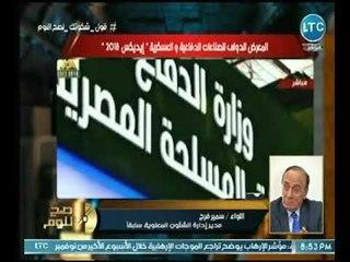برنامج صح النوم | مع الإعلامي محمد الغيطي وفقرة أهم  المواضيع والأخبار 3-12-2018