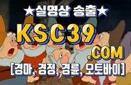 일본경마사이트 국내경마사이트 KSC39쩜 콤 ⁂⁂⁂ 서울경마
