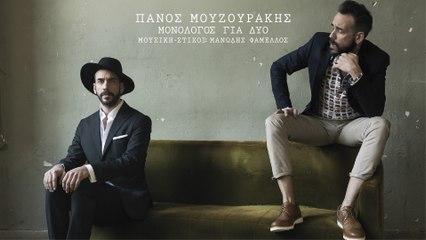 Panos Mouzourakis - Kato Ap' To Finikodentro