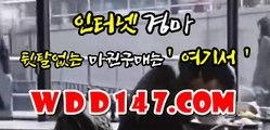 ↖실경마사이트 【 wdd147。CoM 】 온라인경마사이트0