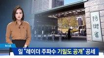 """日 """"군사기밀 '레이더 주파수' 공개 검토"""" 공세"""