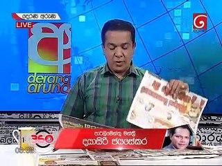 Derana Aruna 06/01/2019