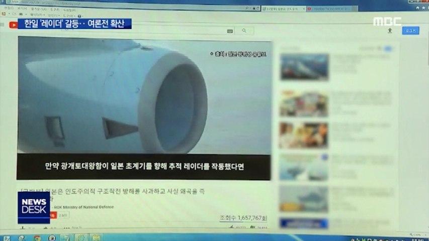 '반박 동영상' 조회 2백만…'레이더 갈등' 댓글 전쟁