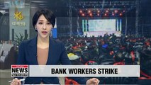 Workers at KB Kookmin Bank stage first strike in 19 years over working conditions
