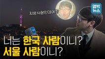 [엠빅X로드맨] 서울공화국 1부 - 대한민국은 서울민국?