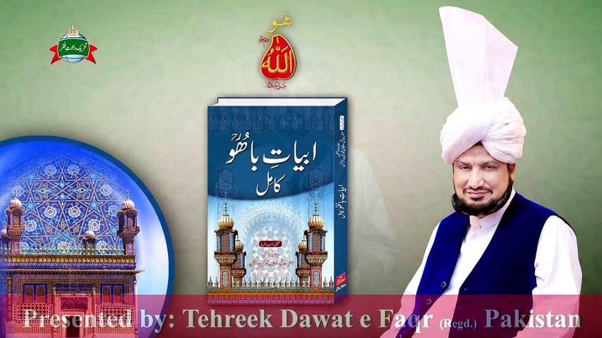 Kalam e Bahoo | Sultan Bahoo|  Jis Dil Ism Allah Da Chamkay | (73/201)