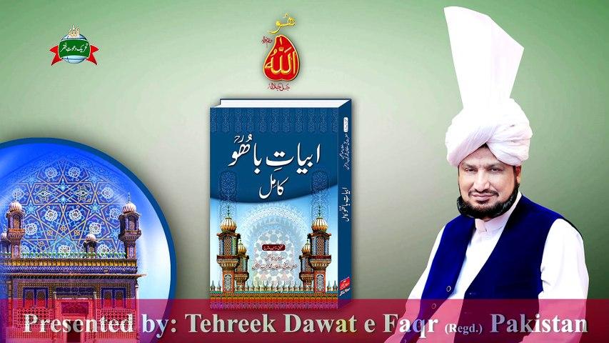 Kalam e Bahoo | Hafiz Parh Parh Karan Takabar | (76/201)